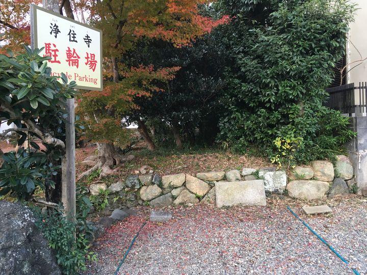 浄住寺の駐輪場(Bicycle parking lot of Joju-ji Temple)