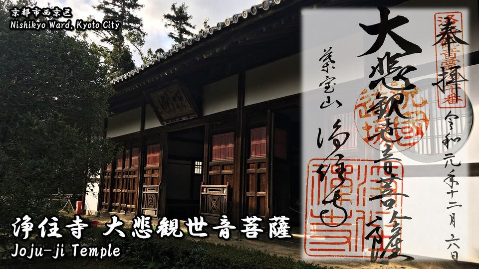 浄住寺の御朱印(Goshuin of Joju-ji Temple)