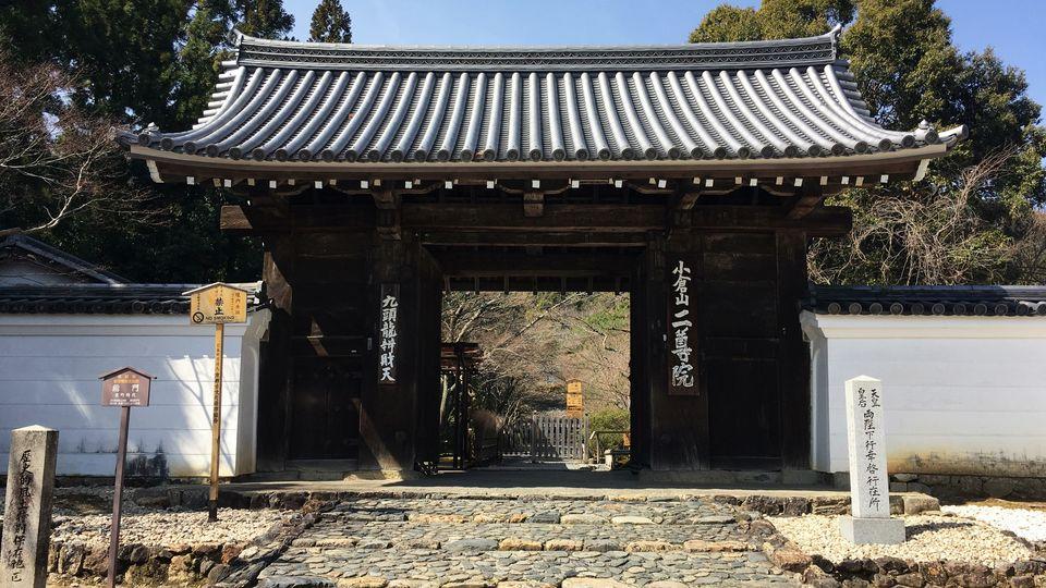 二尊院の総門(So-mon gate of Nison-in Temple)