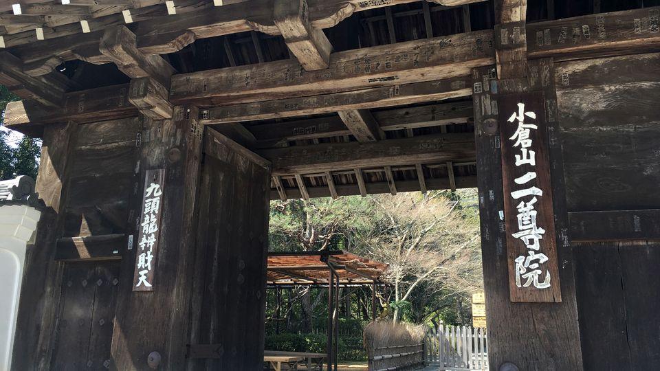 二尊院の総門(So-mon gate of Nison-in)