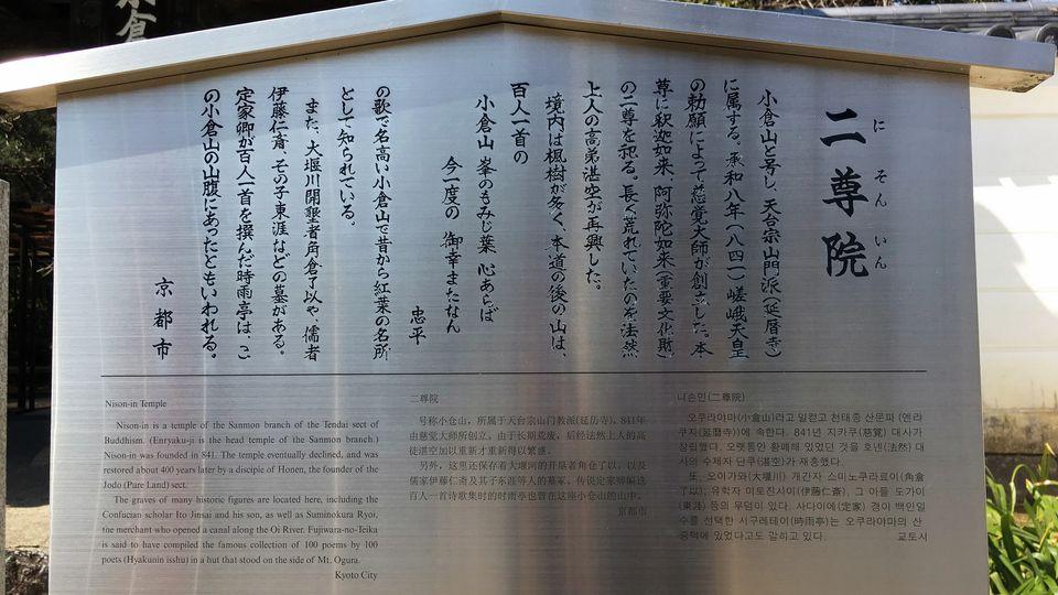 二尊院の歴史を刻むこま札(Nison-in Temple)