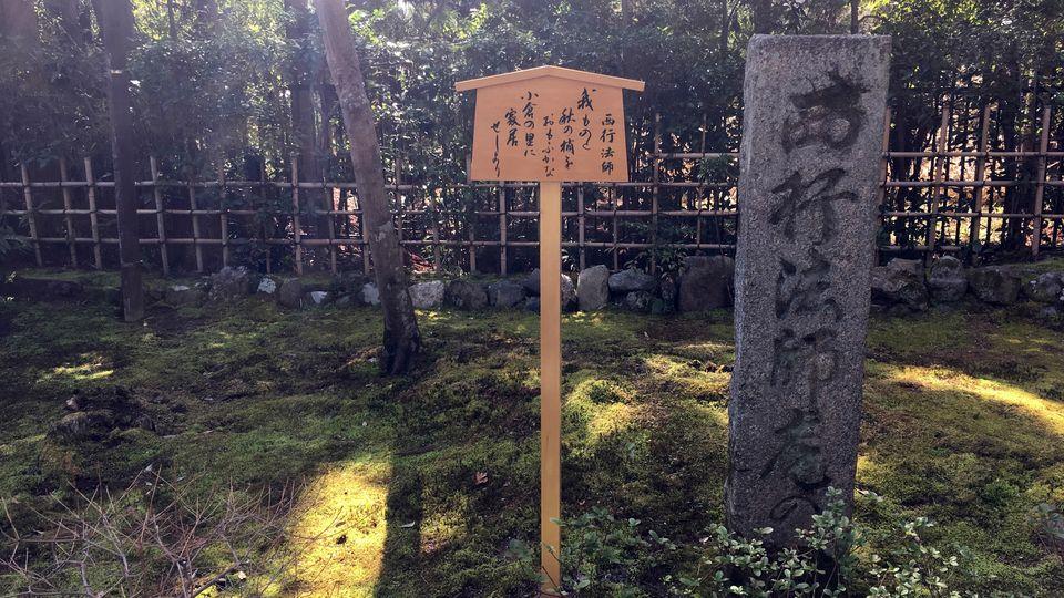 二尊院の西行法師庵の跡(Saigyo-an Hermitage site of Nison-in Temple)