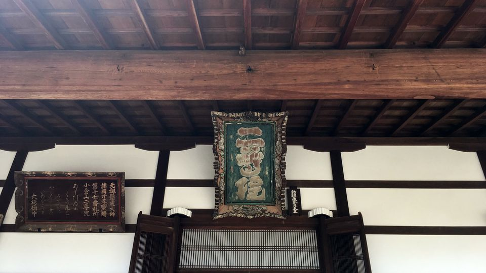 二尊院の本堂の扁額(Hon-do hall of Nison-in Temple)