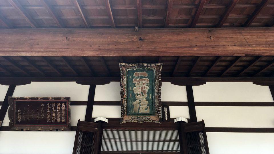 二尊院の本堂の扁額(Hon-do hall of Nison-in Temple)