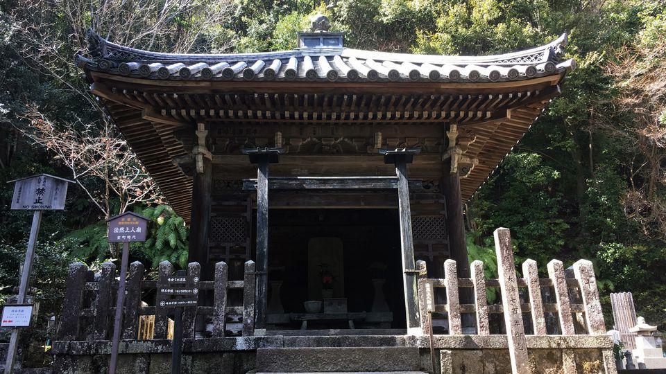 二尊院の湛空廟/法然上人廟(Mausoleum of Tanku / Honen of Nison-in Temple)