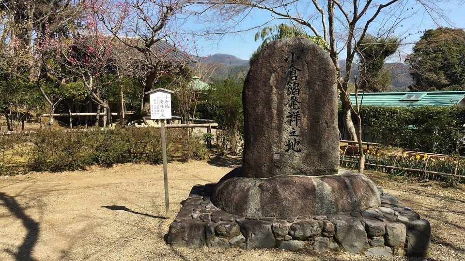 二尊院の小倉餡発祥之地の石碑(Stone monument of 'the place of ogura-an's birth')