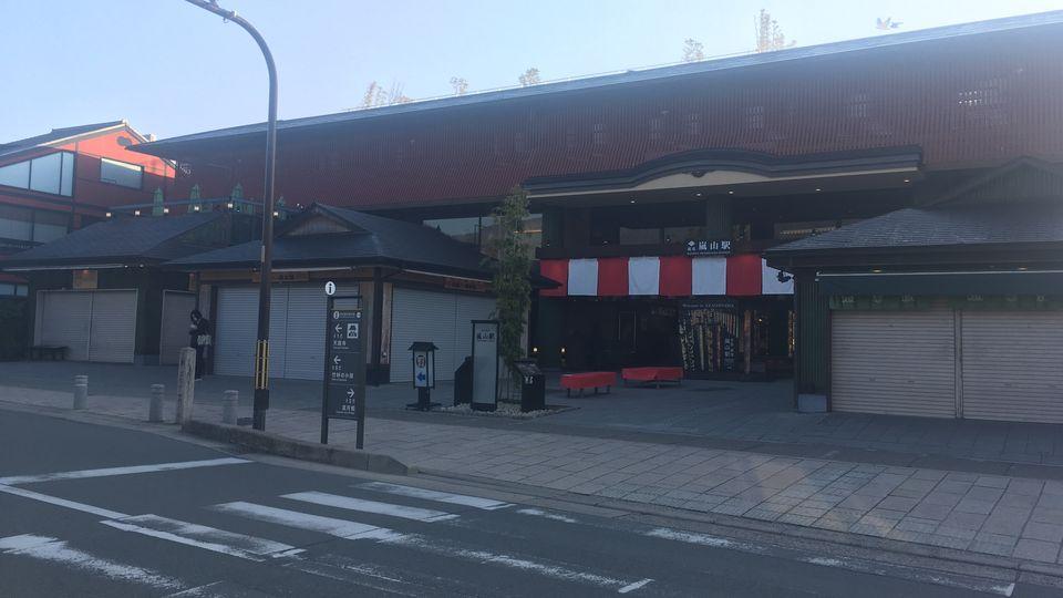 嵐電嵐山駅(Randen Arashiyama Station)
