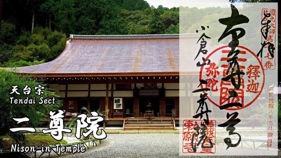二尊院の御朱印(Goshuin of Nison-in Temple)