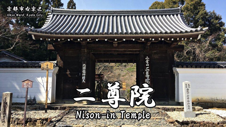 二尊院の紹介記事タイトル画像(Nison-in Temple)