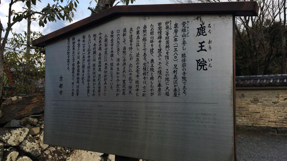 鹿王院の歴史を刻むこま札(Rokuo-in Temple)