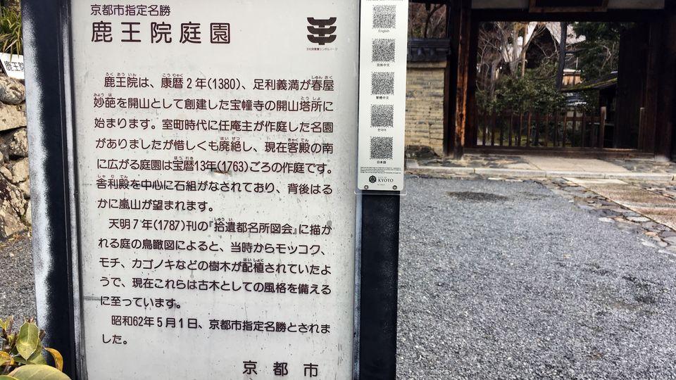 鹿王院の看板(Rokuo-in Temple)