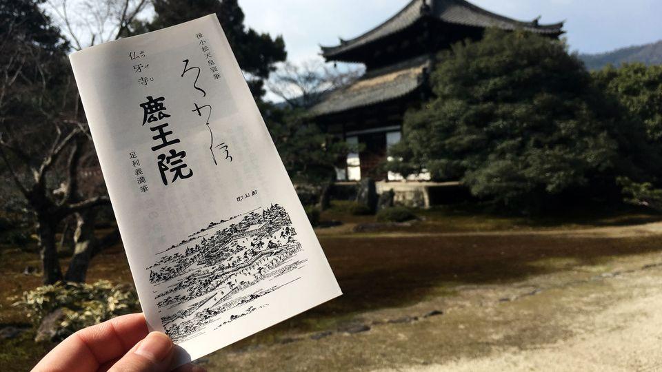 鹿王院のパンフレット(Rokuo-in Temple)