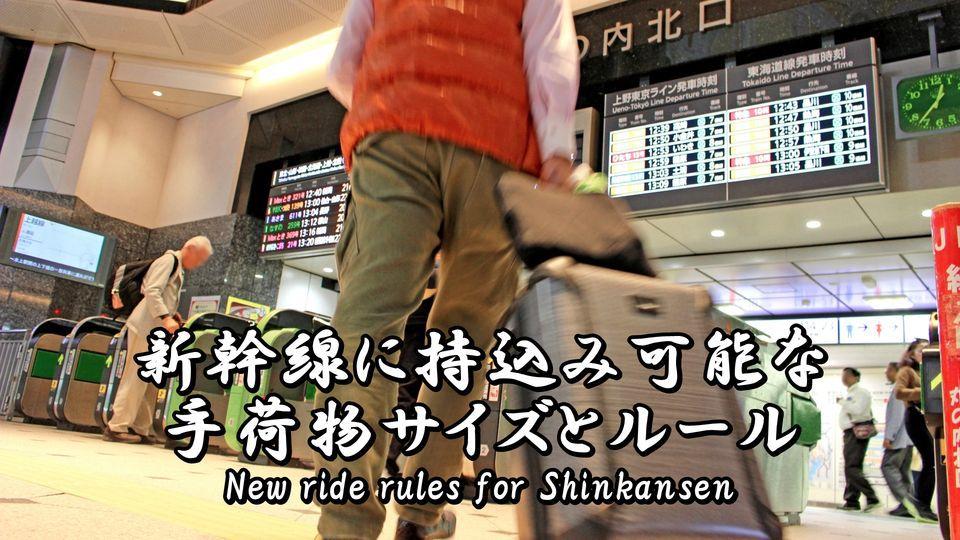 新幹線に持込み可能な手荷物サイズと新ルール