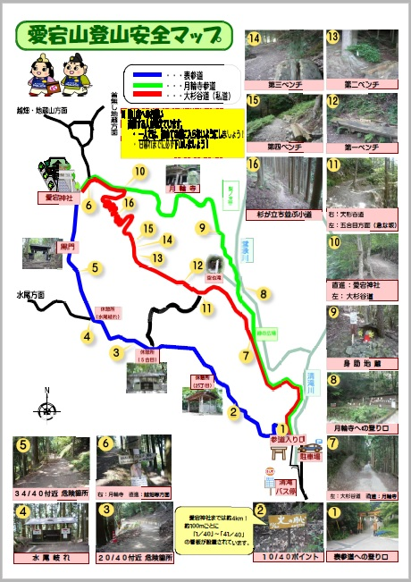 愛宕神社の参拝ルート(Route map of the Atago-jinja Shrine)