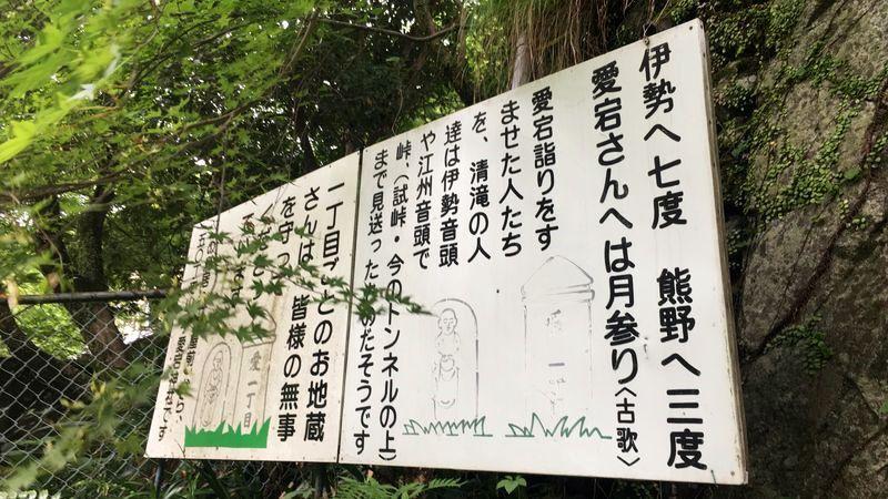 愛宕神社の看板(Signboard of the Atago-jinja Shrine)