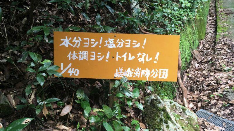 愛宕神社の案内看板(Signboard of Atago-jinja Shrine)