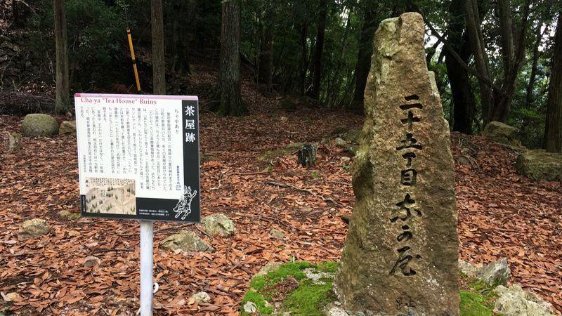 愛宕神社表参道の茶屋跡(Tea House Ruins)