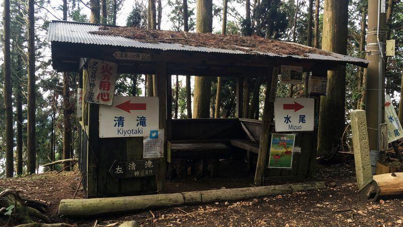 愛宕神社の表参道の水尾わかれ休息所(Mizuowakare Rest Space)