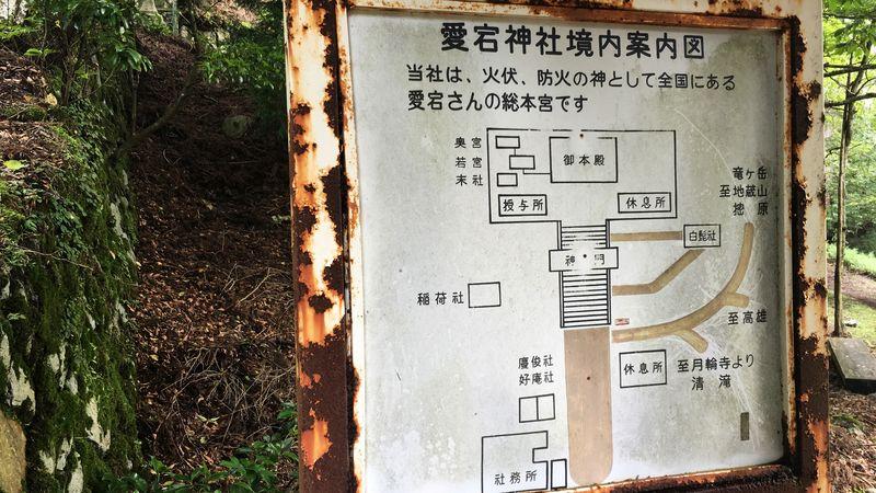 愛宕神社の境内案内図(Map of Atago-jinja Shrine)