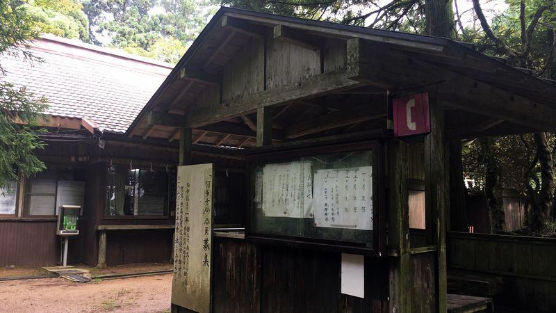 愛宕神社の社務所(Shrine Office of Atago-jinja Shrine)