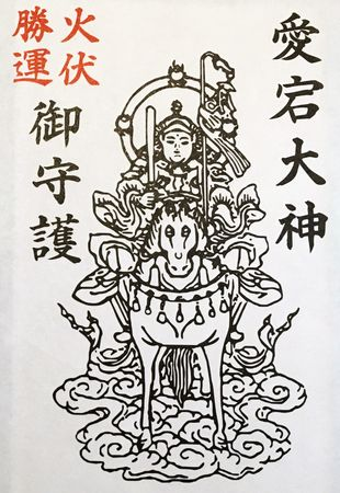 愛宕神社の勝軍地蔵(Shogun-jizo of the Atago-jinja Shrine)