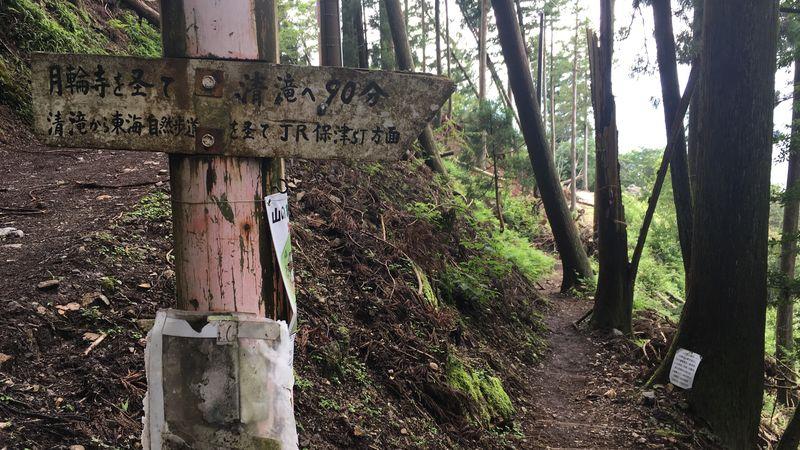 月輪寺ルート(Tsukinowa-dera Route)