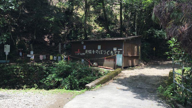 月輪寺ルート入山口(Starting point of Tsukinowa-dera Route)