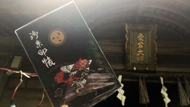 愛宕神社の御朱印帳(Goshuin note of the Atago-jinja Shrine)
