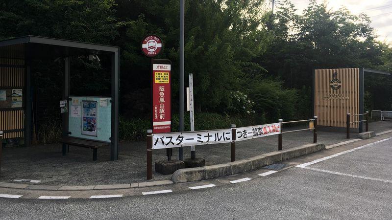 阪急嵐山駅前バス停(Hankyu Arashiyama Sta. Bus Stop)