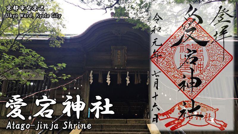 愛宕神社の御朱印(Goshuin of Atago-jinja Shrine)
