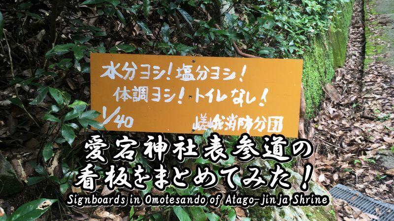 愛宕神社の表参道の看板の記事タイトル(Atago-jinja Shrine)