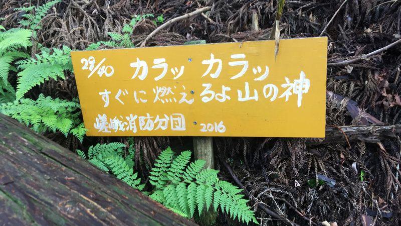 愛宕神社の表参道にある看板(Signboard of Atago-jinja Shrine)