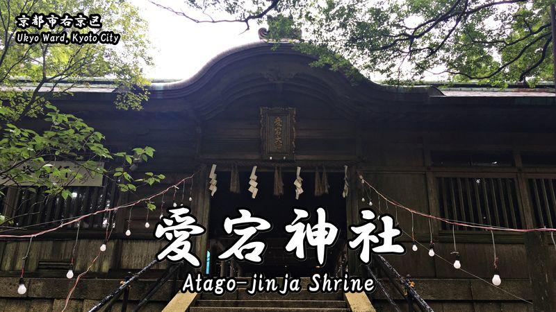 愛宕神社の記事タイトル画像(Atago-jinja Shrine)