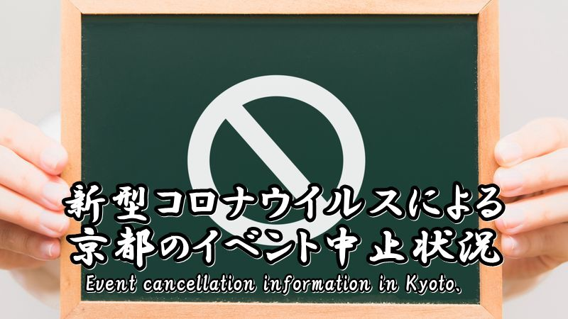 新型コロナウィルスによるイベント中止情報|京都(Information on event cancellations caused by the new coronavirus in Kyoto City.)