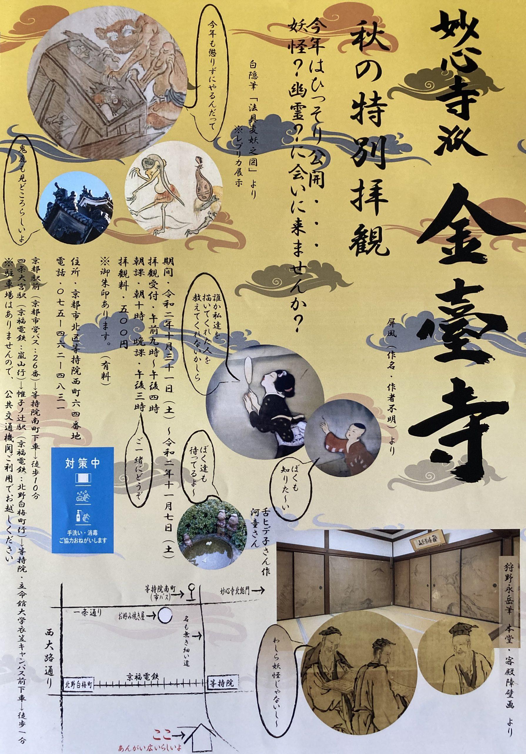 金臺寺/金台寺2020年秋季特別拝観