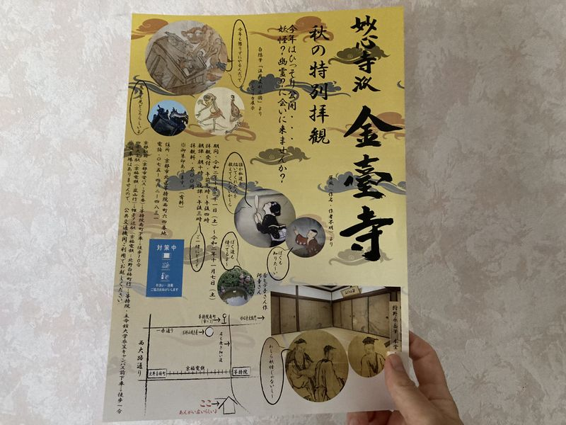 金臺寺/金台寺のパンフレット