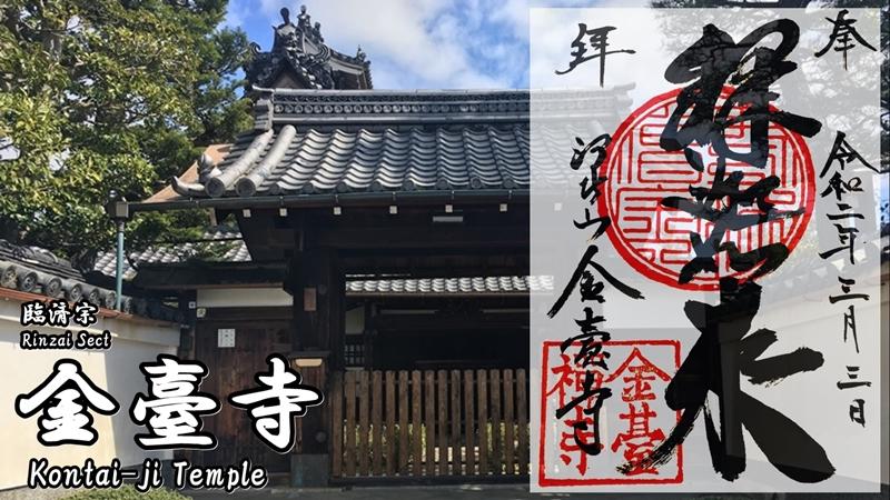 金臺寺/金台寺の御朱印(Kontai-ji Temple)